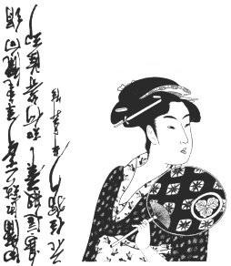 Set: Geisha mit Fächer / Schrift